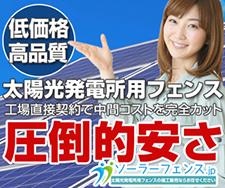 太陽光発電所用フェンスならソーラーフェンス.jp