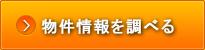 土地付き分譲型太陽光発電の物件情報