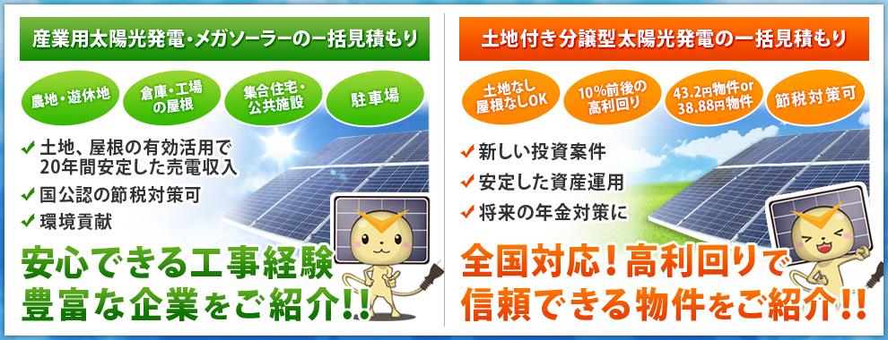 産業用・土地付き分譲太陽光発電の比較・見積もり