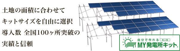 MY発電所キット 空中型