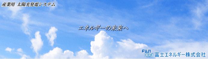 富士エネルギー株式会社