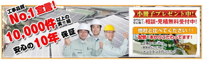 株式会社中京ソーラー