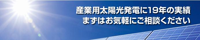 ヒロトモエナジー株式会社