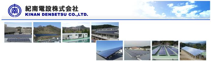 紀南電設株式会社