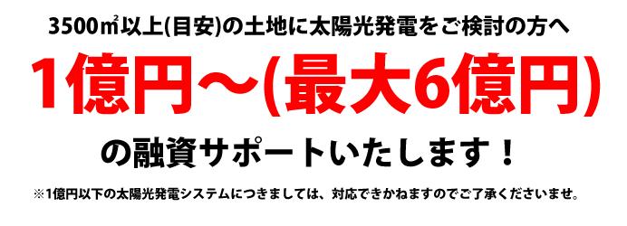 融資1億円~(最大6億円の融資サポートいたします!)