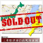 三重県土地付き分譲型太陽光発電