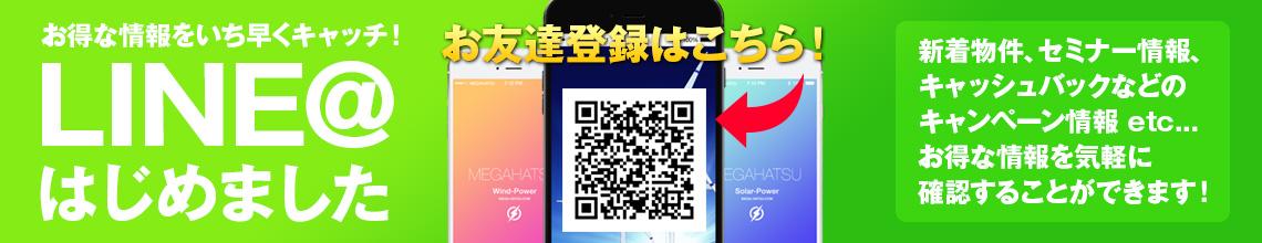 12月13日開催『メガ発 分譲太陽光販売説明会2015 in 東京 vol.2』